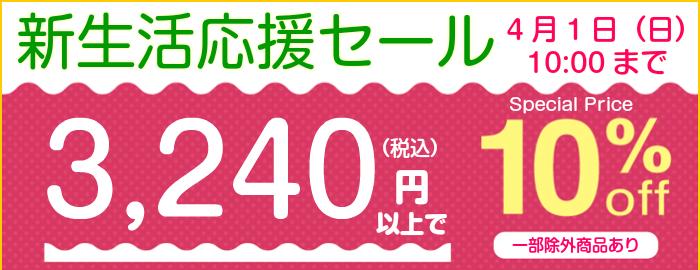 新生活応援セール3,240円以上で10%OFF