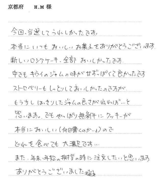 京都府H.M様