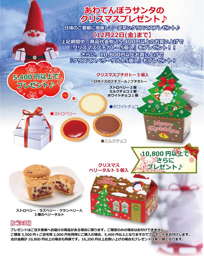 クリスマスプレゼントセール
