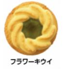ロシアケーキ 単品 フラワーキウイ