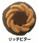 ロシアケーキ 単品 リッチビター