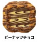 ロシアケーキ 単品 ピーナッツチョコ