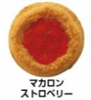 ロシアケーキ 単品 マカロンストロベリー