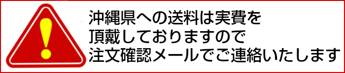 沖縄県への送料は実費 注文確認メールでご連絡いたします