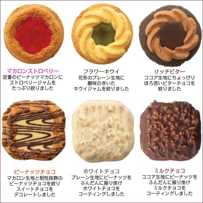 ロシアケーキ 6種