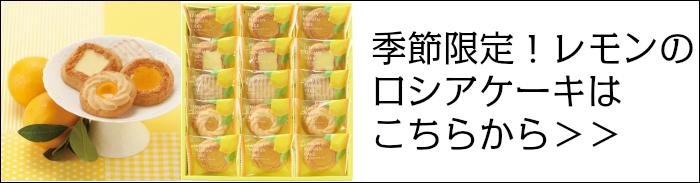 季節限定 レモン の ロシアケーキ