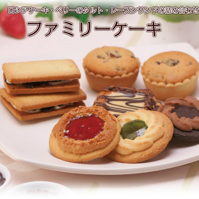 焼き菓子 詰め合わせ ファミリーケーキ ロシアケーキ レーズンサンド タルトケーキ