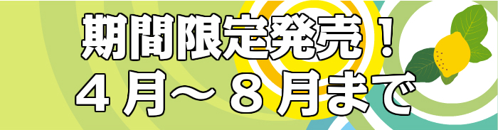 レモン ケーキ 期間限定 4月 ~ 8月