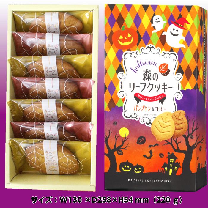 ハロウイン森のリーフクッキー7個入 イメージ
