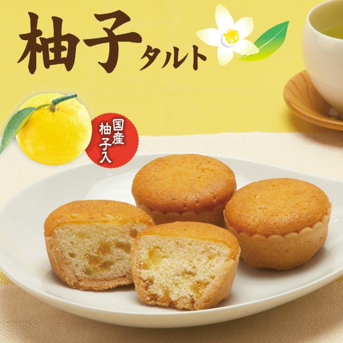柚子タルトイメージ