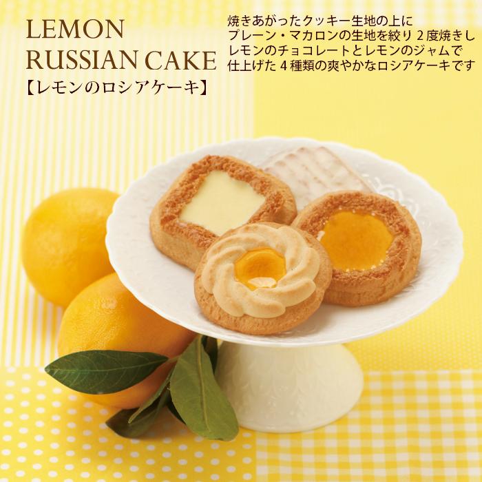 レモンのロシアケーキ