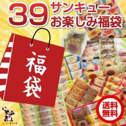 39お楽しみ福袋