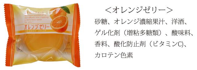 オレンジゼリー原材料