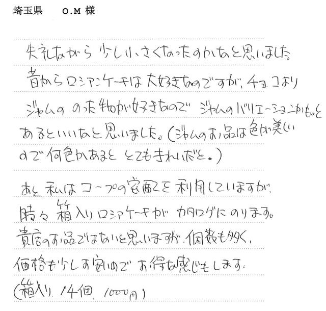 埼玉県O.M様