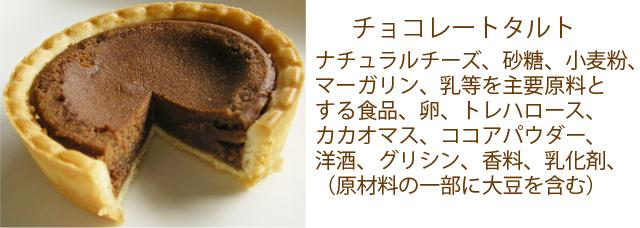 チョコレートタルト原材料