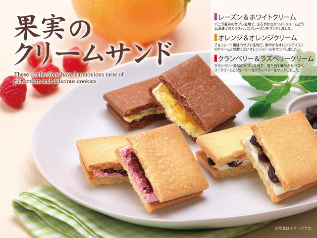 果実のクリームサンドイメージ