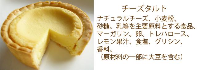 チーズタルト原材料