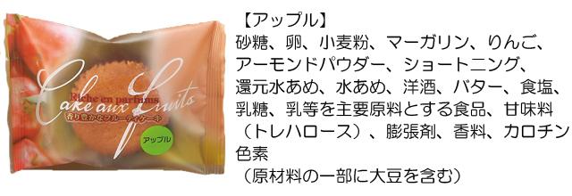 フルーティケーキ【アップル】原材料