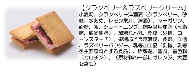果実のクリームサンド(クランベリー&ラズベリークリーム)原材料