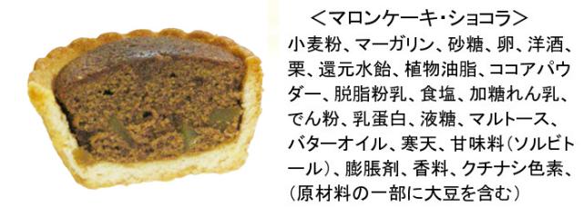 マロンケーキ・ショコラ 原材料