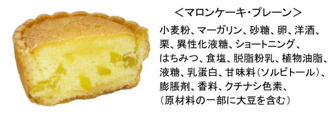 マロンケーキ・プレーン 原材料