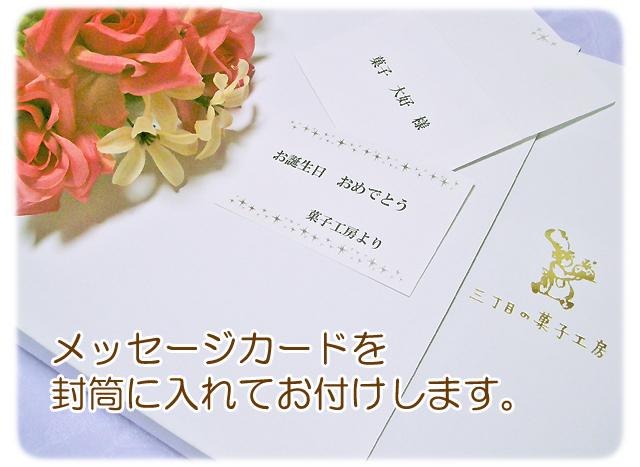 メッセージカード封筒あり