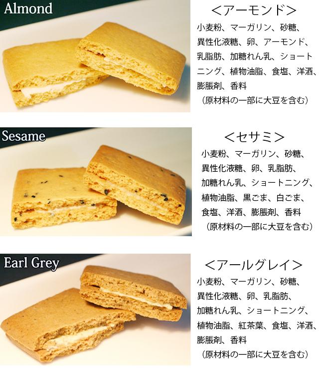 サンドクッキー アーモンド・セサミ・アールグレイ原材料