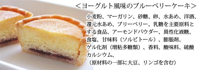 ヨーグルト風味のブルーベリーケーキ原材料