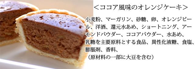 ココア風味のオレンジケーキ原材料