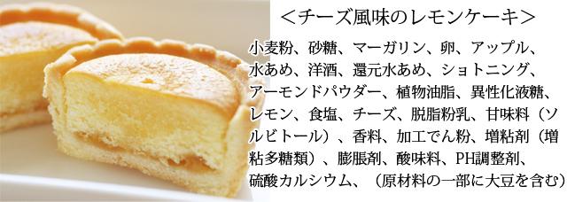 チーズ風味のレモンケーキ原材料