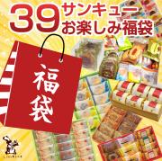 3,900円お楽しみ福袋