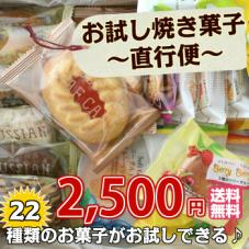 お試し 焼き菓子 直行便 22個入 送料無料 2,500円