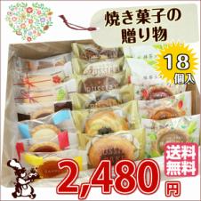 焼き菓子 の 贈り物 18個入 送料無料 2,480円