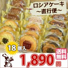 ロシアケーキ 直行便 18個入 送料無料 1,890円