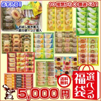 選べる 福袋  送料無料 5,000円