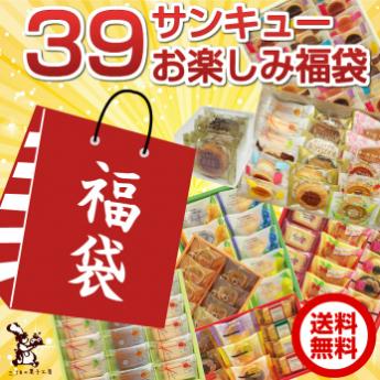 39 サンキュー お楽しみ 福袋  送料無料 3,900円