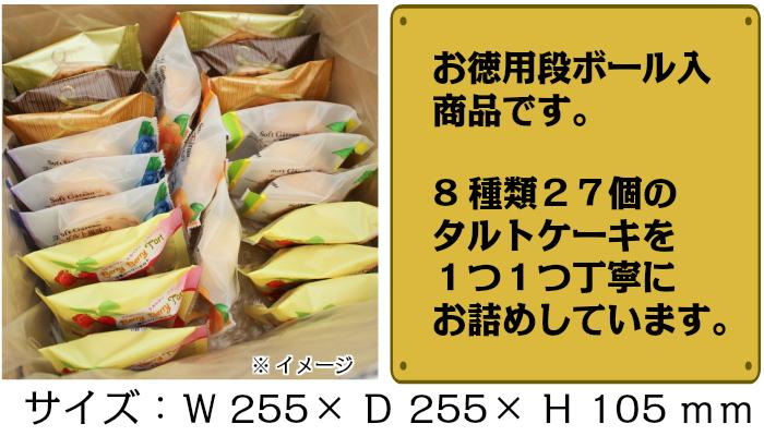 タルト ケーキ お徳用 パック 焼き菓子 箱イメージ