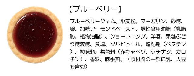 プチガトー(ブルーベリー)原材料