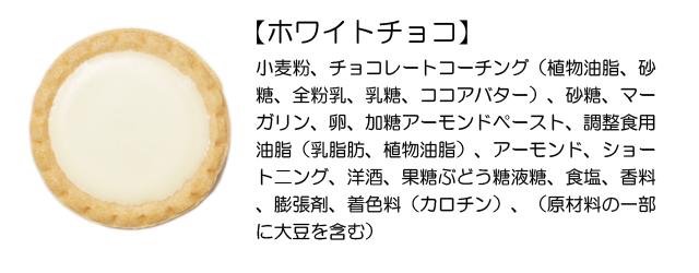 プチガトー(ホワイトチョコ)原材料
