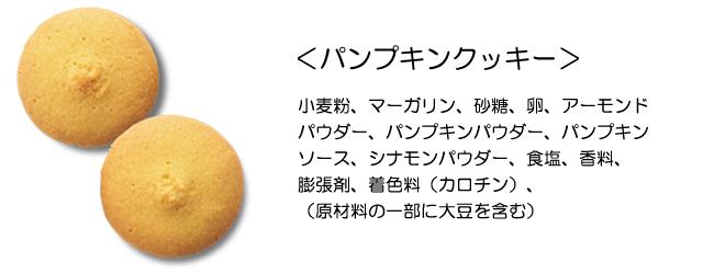 パンプキンクッキー 原材料