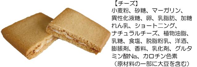 サンドクッキー【チーズ】原材料