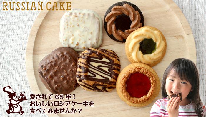 おいしいロシアケーキを食べてみませんか?